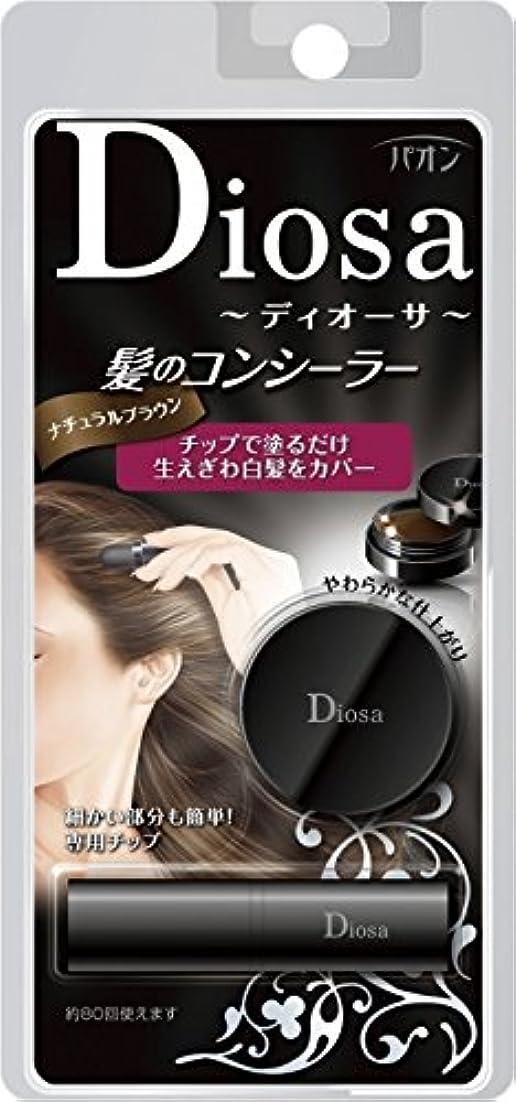 顎噴出するむさぼり食うパオン ディオーサ 髪のコンシーラー ナチュラルブラウン 4g × 3個