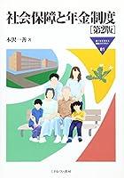 社会保障と年金制度 (MINERVA福祉ライブラリー)