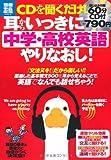 CDを聞くだけ! 耳からいっきに中学・高校英語やりなおし! (別冊宝島) (別冊宝島 1718 スタディー)