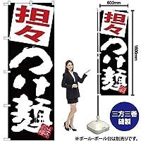 のぼり旗 担々つけ麺 黒地 SNB-5073 (受注生産)