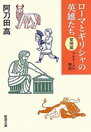 ローマとギリシャの英雄たち 黎明篇―プルタークの物語 (新潮文庫)の詳細を見る