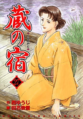 2018-09-20 蔵の宿 27巻 (芳文社コミックス)