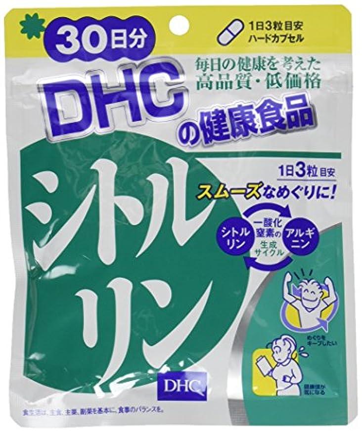 接触キャロライン密接にDHC シトルリン 30日分