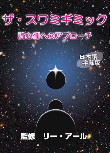ザ・スワミギミック 日本語字幕版 [DVD] -