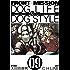 FRONT MISSION DOG LIFE & DOG STYLE 9巻 (デジタル版ヤングガンガンコミックス)