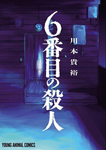 6番目の殺人 (ヤングアニマルコミックス)