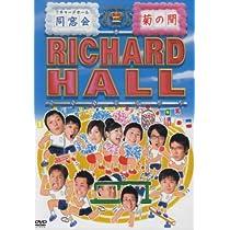 リチャードホール 同窓会 ~菊の間~ [DVD]
