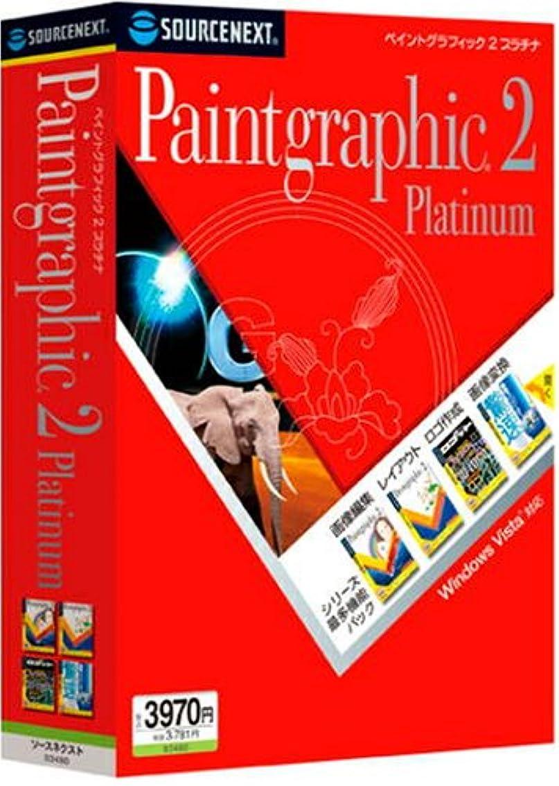 Paintgraphic 2 Platinum (説明扉付厚型スリムパッケージ)