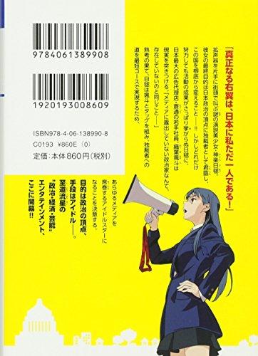 大日本サムライガール1 (星海社文庫)