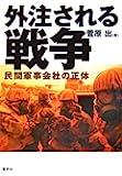外注される戦争―民間軍事会社の正体