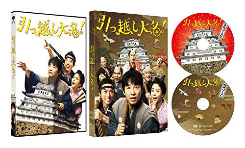【Amazon.co.jp限定】引っ越し大名!  豪華版 (初回限定生産)(非売品プレス付き) [Blu-ray]