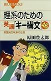 理系のための英語「キー構文」46 : 英語論文執筆の近道 (ブルーバックス)
