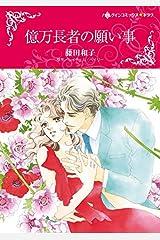 億万長者の願い事 (ハーレクインコミックス) Kindle版