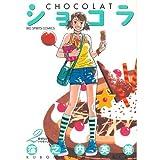 ショコラ (2) (ビッグコミックス)