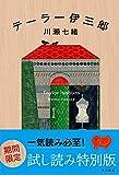 テーラー伊三郎【期間限定!試し読み特別版】 (角川書店単行本)