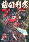 前田利家 2 (SPコミックス)