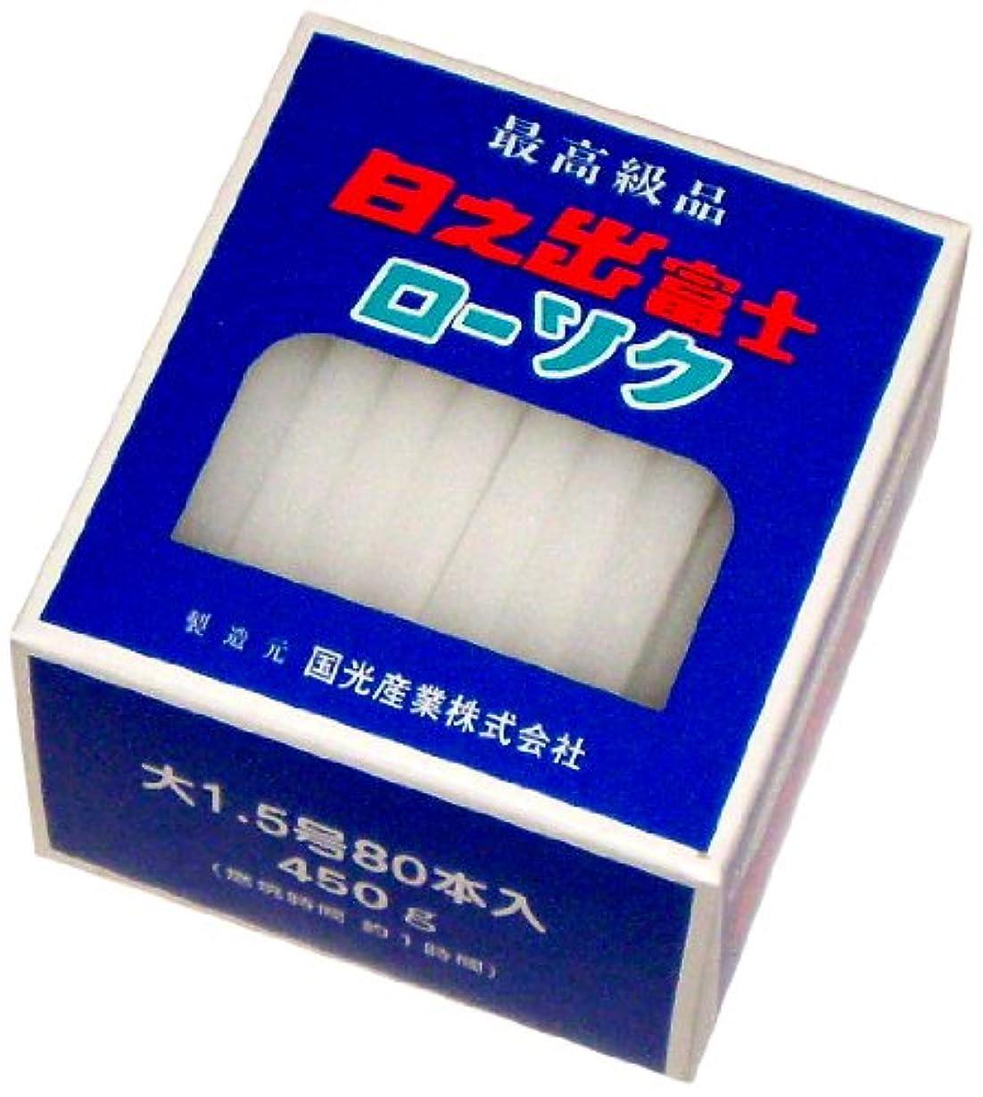 マスク事実上規制国光産業の日之出富士ローソク 1.5号80本入 450g