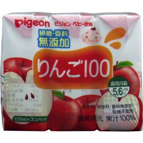 ピジョン 紙パックベビー飲料 りんご100 125mL×3個パック (商品内訳:単品1個)