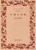 旧聞日本橋 (1983年) (岩波文庫)