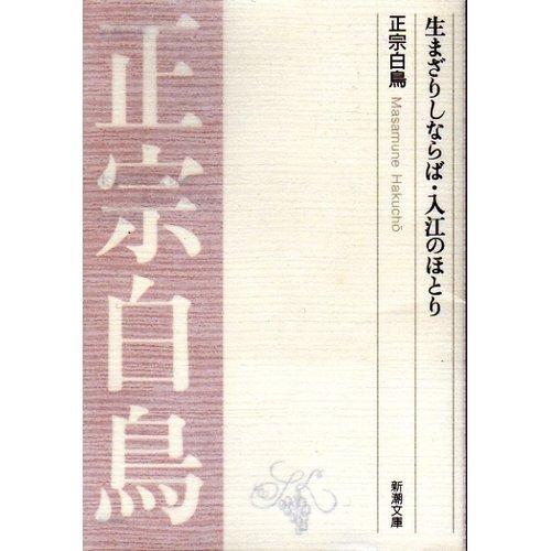 生まざりしならば・入江のほとり (新潮文庫)の詳細を見る