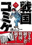 戦国コミケ 1 (ジーンピクシブシリーズ)
