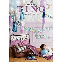 シャディ カタログギフト TINO (ティノ) フロマージュ 出産内祝い 包装紙:はなうさぎ紺