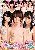 パイパン妹10人連続セックス [DVD]