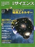 日経サイエンス 2009年 07月号 [雑誌]