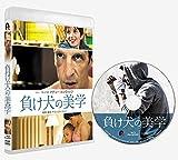 負け犬の美学[Blu-ray/ブルーレイ]