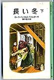長い冬 (下) (岩波少年文庫―ローラ物語 (3031))