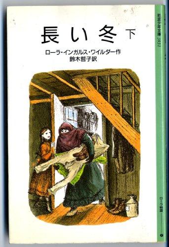 長い冬 (下) (岩波少年文庫―ローラ物語 (3031))の詳細を見る