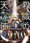 殺戮の天使 第7巻