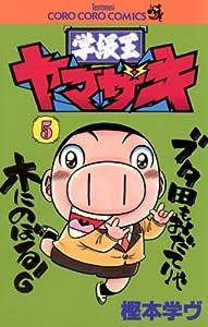 学級王ヤマザキ 5巻 表紙画像