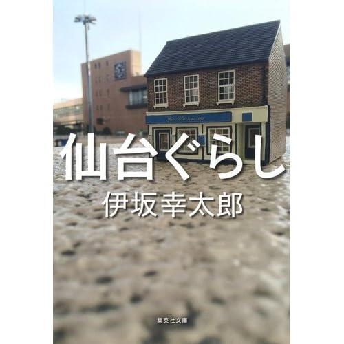 仙台ぐらし (集英社文庫)