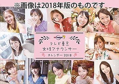 卓上 テレビ東京女性アナウンサー 2019年カレンダー CL-0304