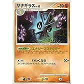 サナギラスLV.33 ポケモンカード DPs【破空の激闘】U