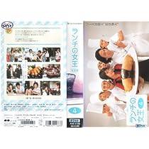 ランチの女王 4 [VHS]