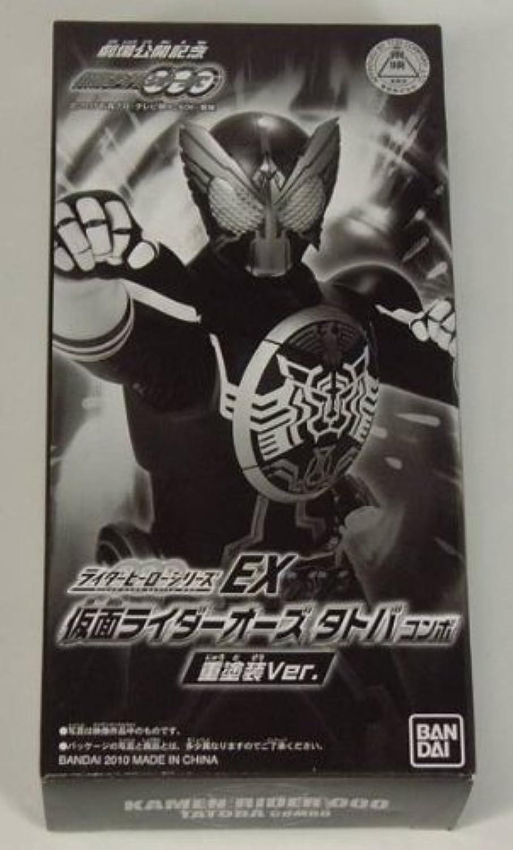 劇場公開記念 ライダーヒーローシリーズ EX 仮面ライダーオーズ タトバ コンボ 重塗装 Ver.