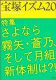 宝塚イズム 20 特集:さよなら霧矢・蒼乃、そして月組新体制は?!