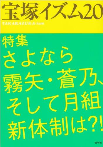 宝塚イズム 20 特集:さよなら霧矢・蒼乃、そして月組新体制は?!の詳細を見る