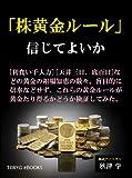 『株黄金ルール』信じてよいか