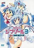 魔界天使ジブリール3 Vo.2 [DVD]