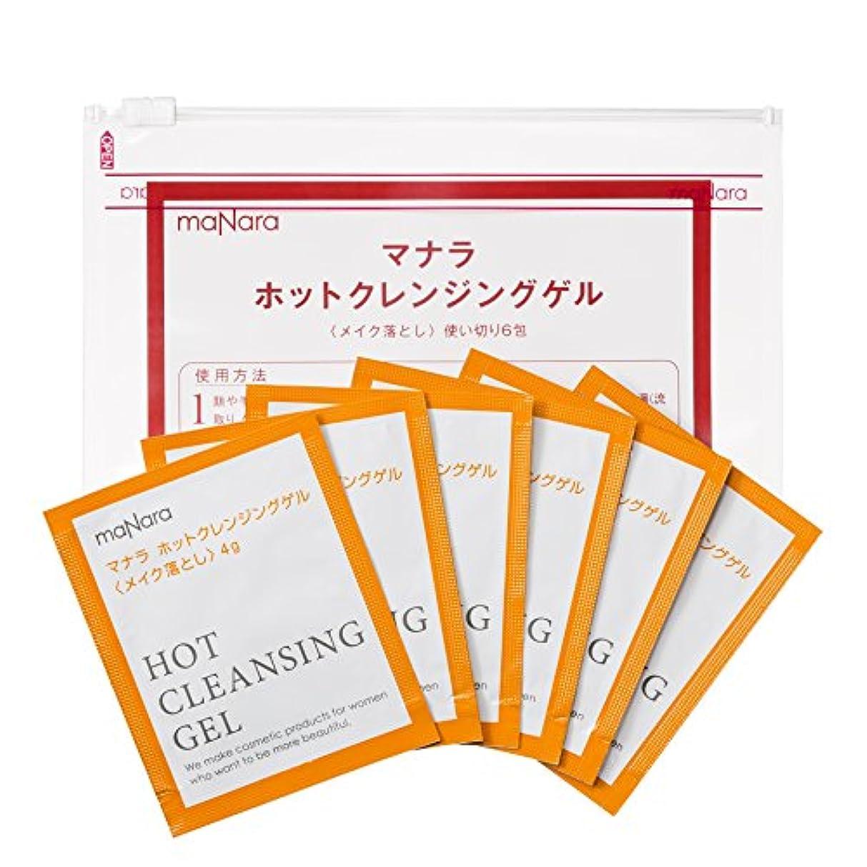 おかしい菊四分円マナラ ホットクレンジングゲル使い切り6包