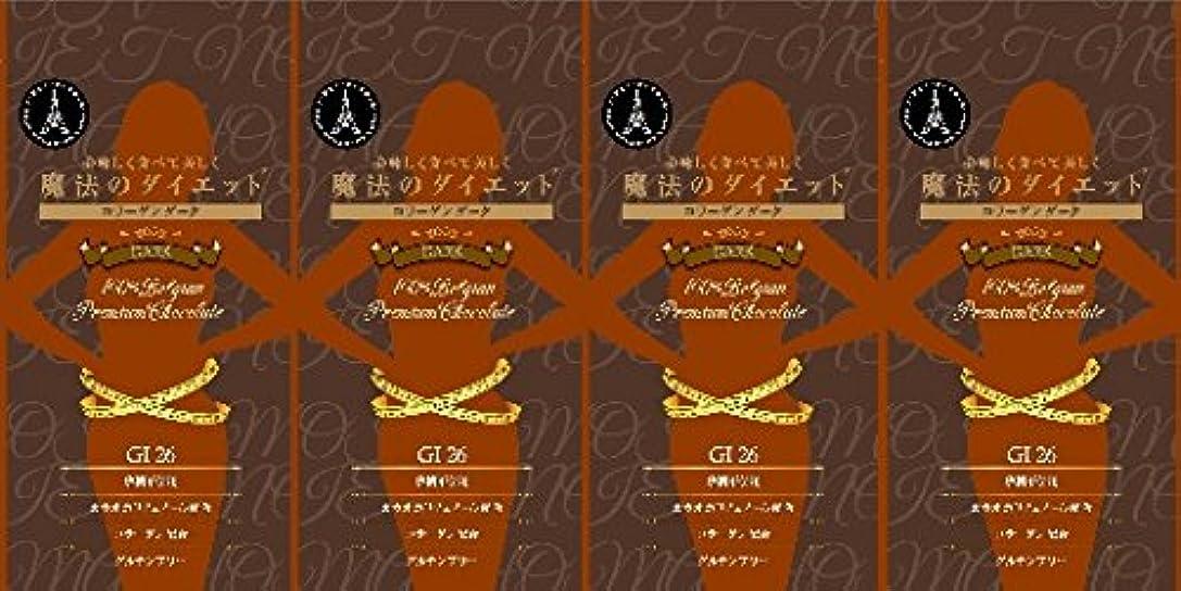 中幅半球【GI値:26】【砂糖不使用】魔法のダイエット チョコレートサプリメント ダーク <70g×4袋>