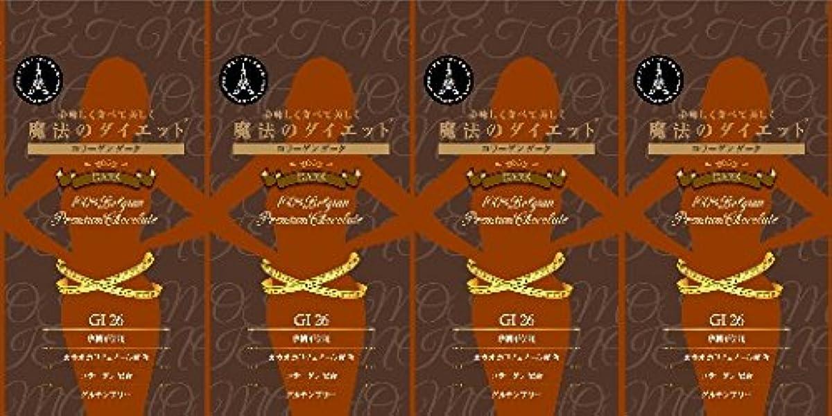 思慮のない意図する勢い【GI値:26】【砂糖不使用】魔法のダイエット チョコレートサプリメント ダーク <70g×4袋>