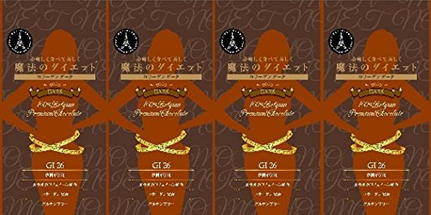 決定繁雑キリマンジャロ【GI値:26】【砂糖不使用】魔法のダイエット チョコレートサプリメント ダーク <70g×4袋>