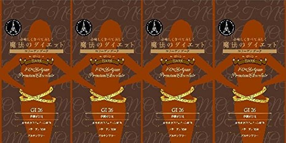 ペンス中傷文字【GI値:26】【砂糖不使用】魔法のダイエット チョコレートサプリメント ダーク <70g×4袋>