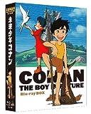 未来少年コナン Blu-rayボックス 画像
