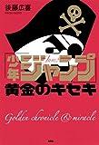 「「少年ジャンプ」 黄金のキセキ」販売ページヘ