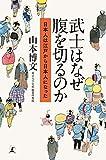 武士はなぜ腹を切るのか 日本人は江戸から日本人になった (幻冬舎単行本)